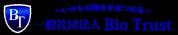 一般社団法人Bio Trust(バイオトラスト)